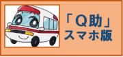 Q助スマホ.png